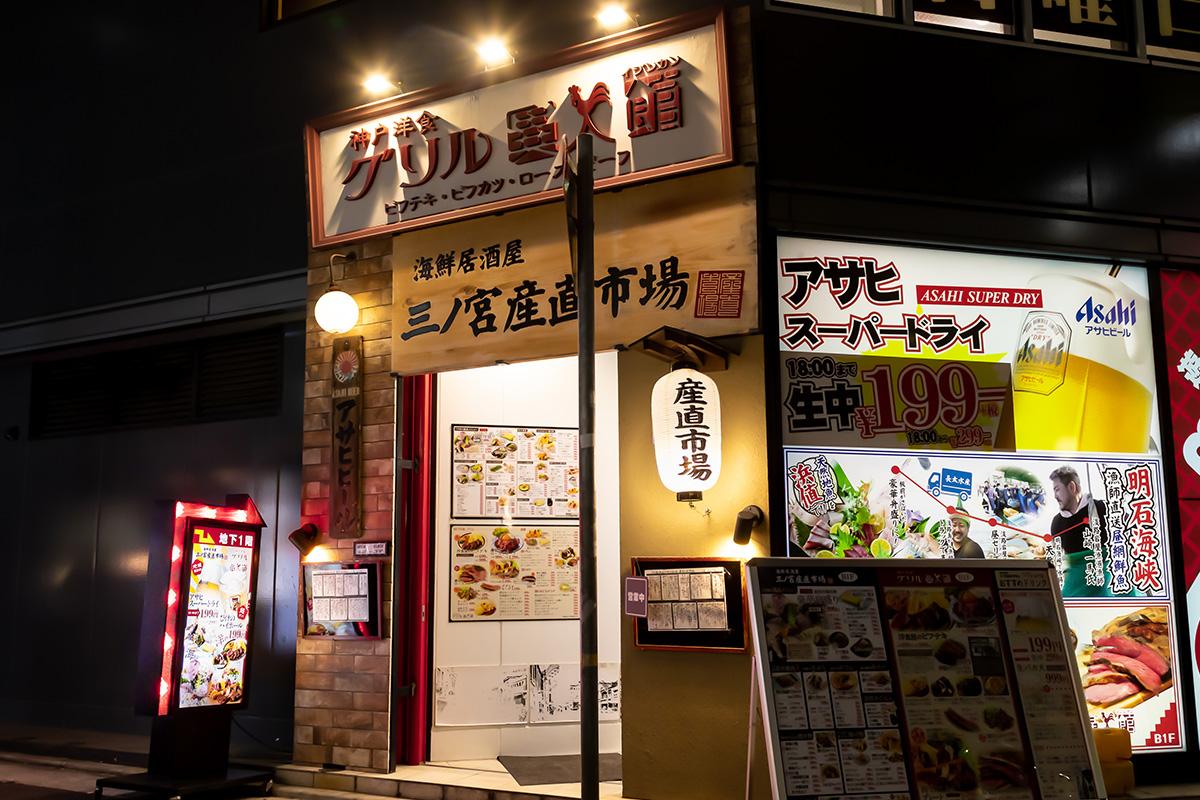 神戸洋食|グリル異人館