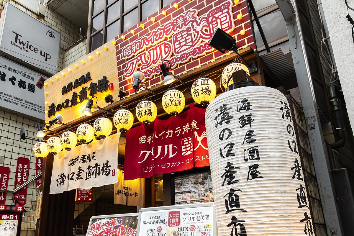 昭和ハイカラ洋食|グリル異人館